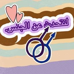 sex auf arabisch folge 3