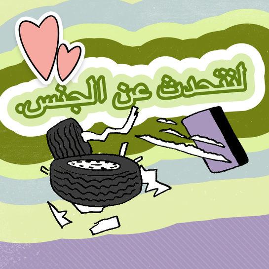 sex auf arabisch f4