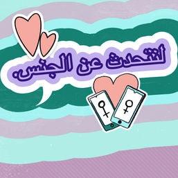 sex auf arabisch queer aegypten