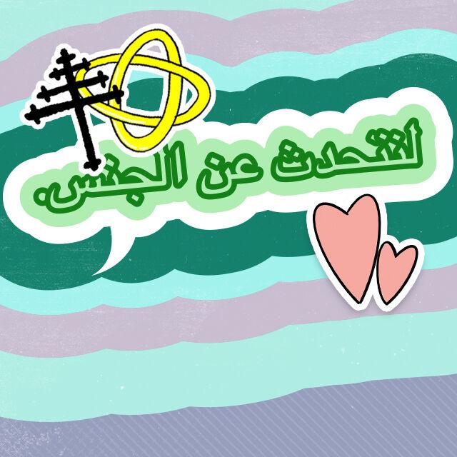 sex auf arabisch dario lebanon