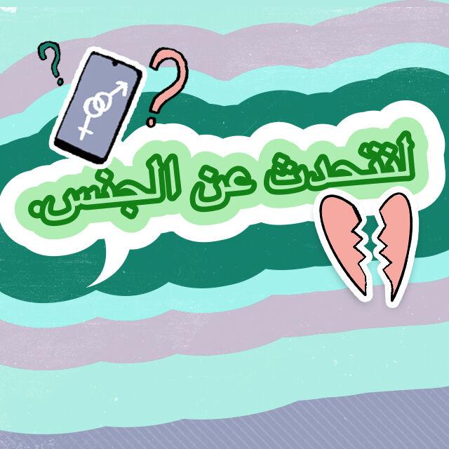 sex auf arabisch keine freundin